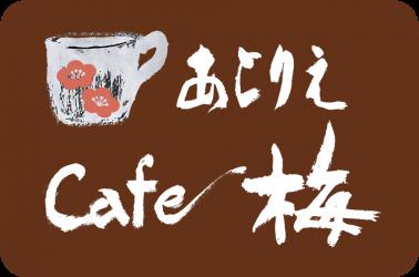 あとりえ Café 梅